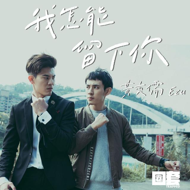 我怎能留下你 (《HIStory3-圈套》主題曲) by 黃奕儒Ezu on Spotify