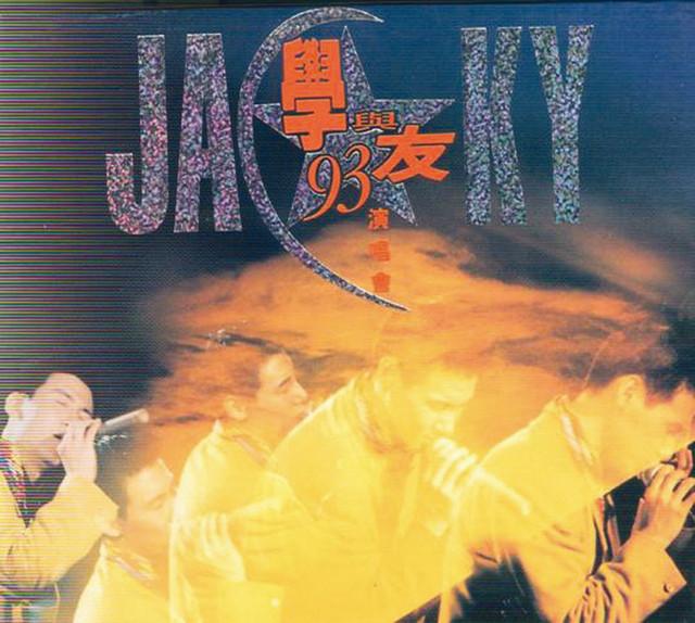 張學友1987-99經典演唱會全集-學與友93演唱會 by Jacky Cheung on Spotify