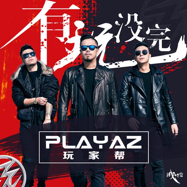 有玩沒完 (電影《有完沒完》主題曲) by 鐵竹堂之Playaz(玩家幫) on Spotify