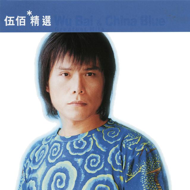 滾石香港黃金十年-伍佰精選 by Wu Bai on Spotify