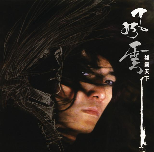 風雲雄霸天下電影原聲大碟 by Various Artists on Spotify