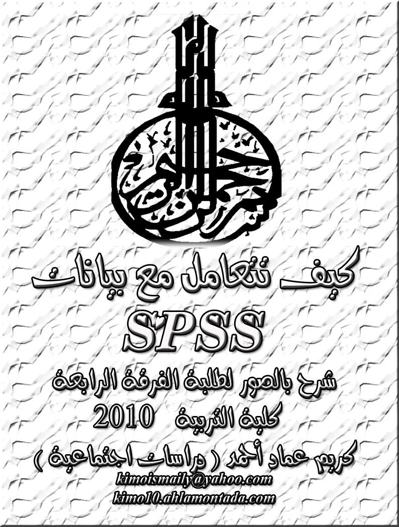 برنامج SPSS وكيفية التعامل معه