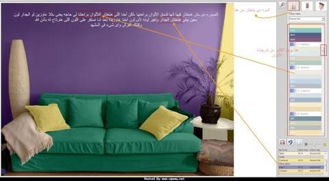 برنامج مهندسين الديكور Colorplanner لتصميم وتنسيق الوان الدهانات