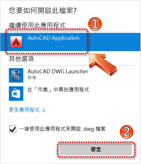 [說明]AutoCAD 學生版安裝與啟用步驟