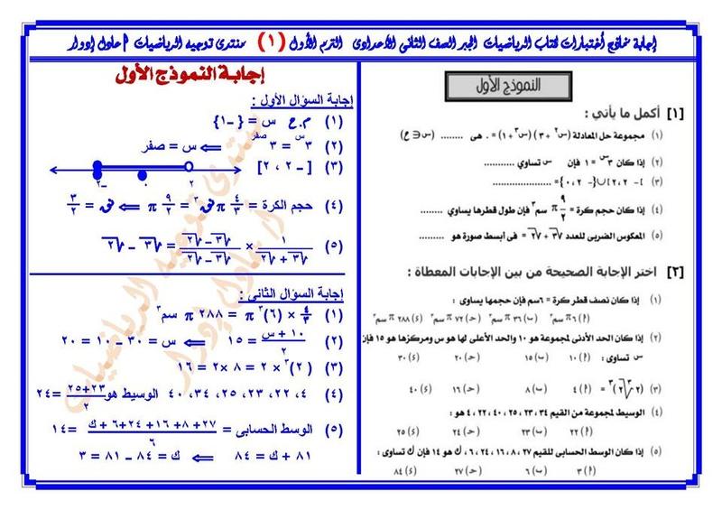 حل كتاب المعاصر للصف الثالث الاعدادى رياضيات 2018 الترم الاول War