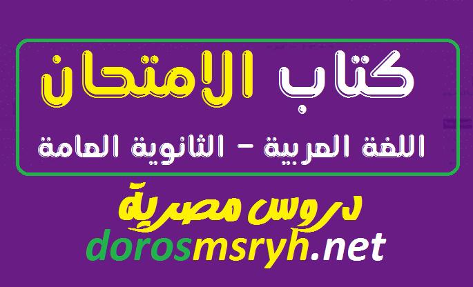 كتاب الامتحان فى اللغة العربية 2020 للثانوية العامة كتاب