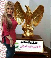 المذيعة رنا الجبالى ومحطات عبر مشوارها الإعلامى وشخصيات مشرفة  23682710