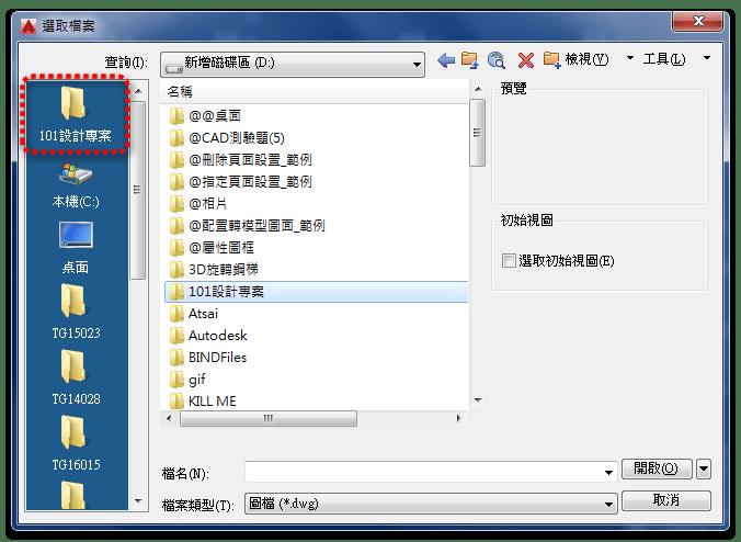 [教學]AutoCAD 開啟dwg圖檔資料夾位置