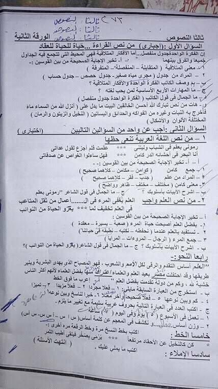 ورقة امتحان اللغة العربية للصف الثاني الاعدادى اخر العام 2017