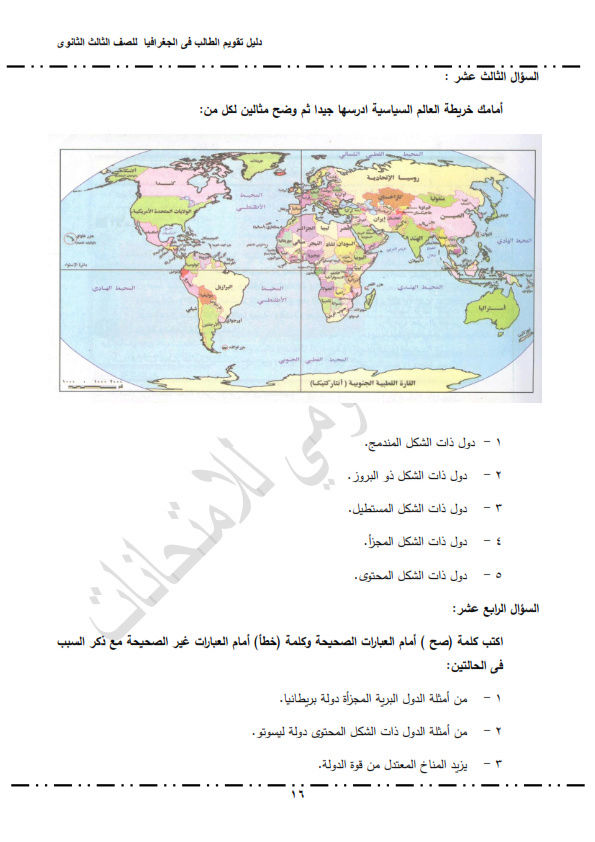 دليل التقويم في الجغرافيا السياسية للصف الثالث الثانوي 2017 Oao_oi10