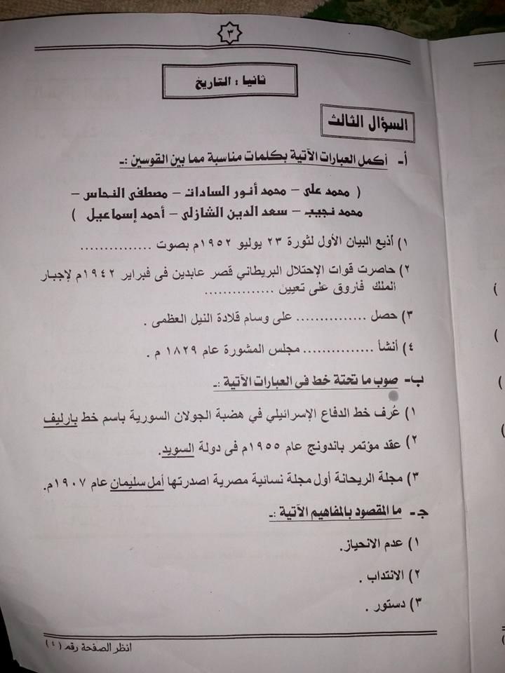ورقة امتحان الدراسات للصف الثالث الاعدادى الترم الثانى 2018 محافظة