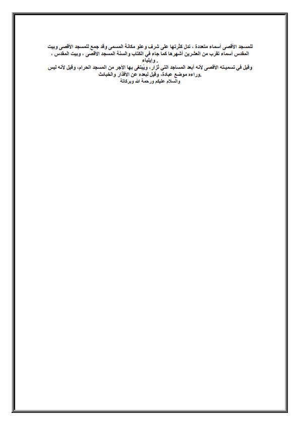 اذاعة مدرسية مطبوعة عن القدس