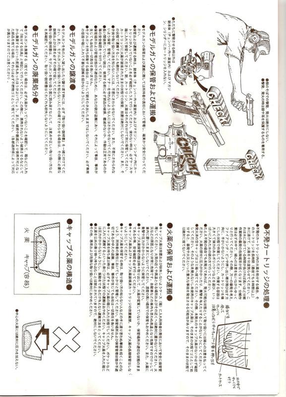 MGC M4A1 Carbine HWABS CP-HW Manuals