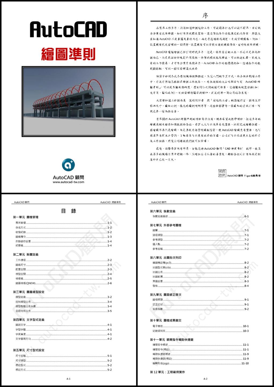[訂購]AutoCAD繪圖準則函授光碟
