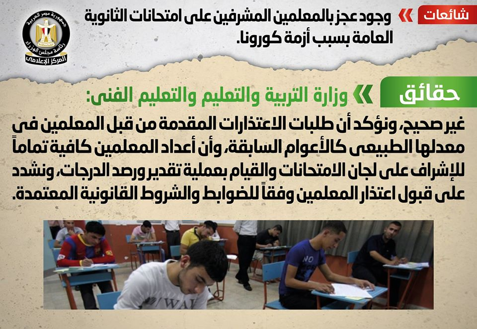 بيان التعليم بشأن عجز المشرفين على امتحانات الثانوية العامة 2020 114101