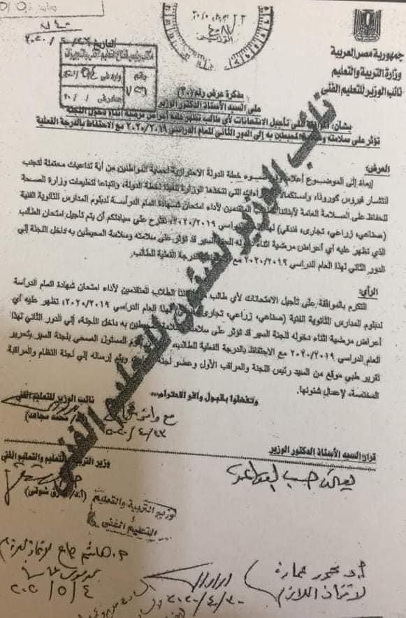 """زيادة مكافأة امتحانات الثانوية العامة ومنع انتداب المعلمين خارج المحافظات """"مستند"""" 21531"""