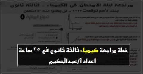 خطة مراجعة كيمياء ثالثة ثانوي في ٢٥ ساعة اعداد أ عبدالحكيم