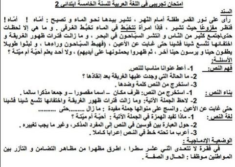 امتحانات تجريبية في مادة اللغة العربية للسنة الخامسة ابتدائي