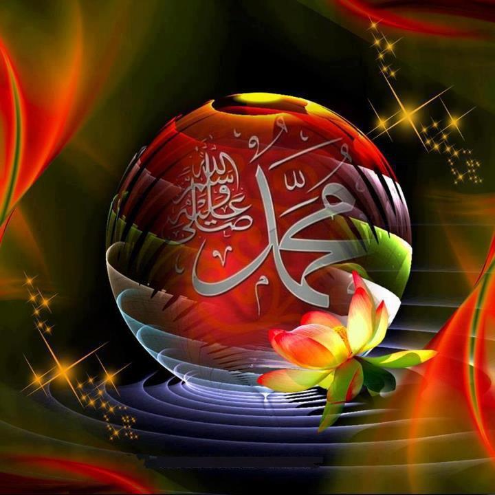 صور اسم الرسول محمد صلى الله عليه وسلم