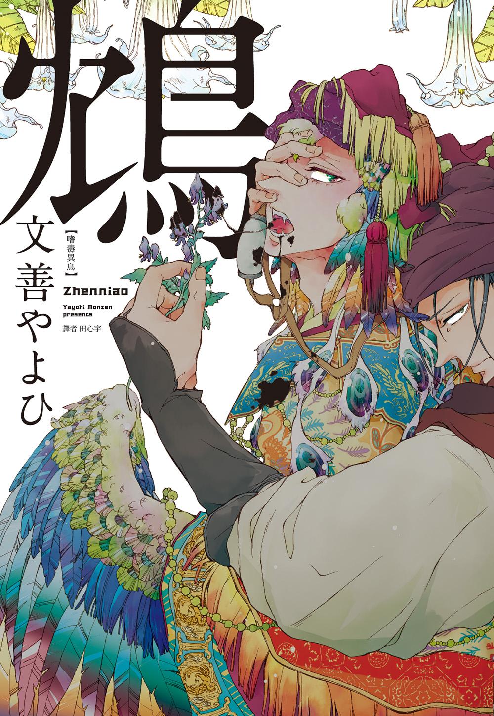 【尖端出版】異色BL漫畫家文善やよひ漫博簽名會確定