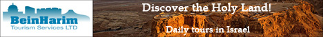 Discover the Holy Land with Bein Harim