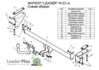ТСУ Leader Plus для Nissan Qashqai (2006-2013) N121-A