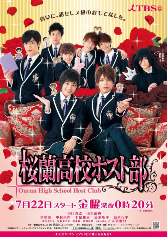 Ouran Koukou Host Club - 16 Vostfr : ouran, koukou, vostfr, Ouran, School, Streaming, Vostfr, Complet, JDrama, TheUltimate-Archive