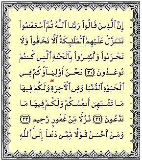 وقفات مع قوله تعالىإن الذين قالوا ربنا الله