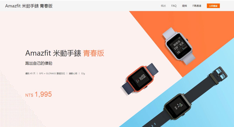 【問題】關於米動手錶 @智慧型手機 哈啦板 - 巴哈姆特