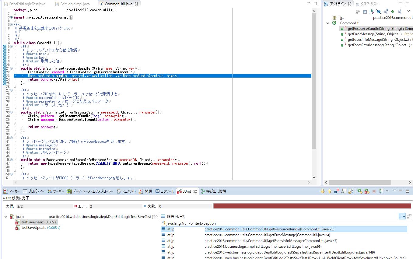 java ee - JavaEE/JSF/Mock/NullPointerExceptionエラーを解除したい - スタック・オーバーフロー