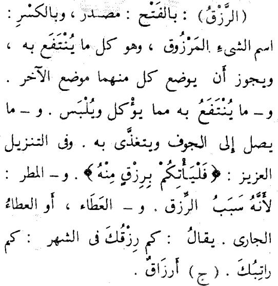 What is the source of the tafseer of the verse (3:37) that