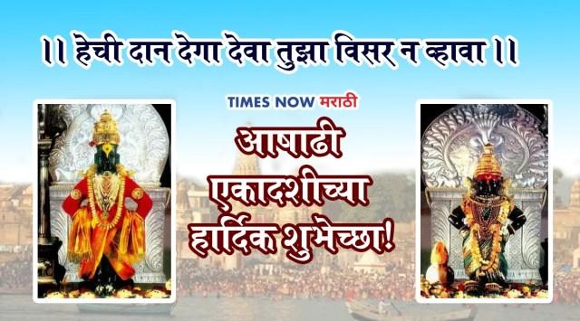 Ashadi Ekadashi Status in marathi for whatsapp, ekadashi messages in marathi, ashadhi ekadashi status in marathi download, ashadi ekadashi caption in marathi, ashadi ekadashi chya hardik shubhechha in marathi, ashadhi ekadashi status video download, ashadi ekadashi in marathi, ashadhi ekadashi video status
