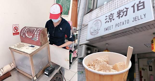 【食間到】萬華在地甜點!在地60年《涼粉伯》古早味涼粉只要一口就會回甘! – 旅行北臺灣
