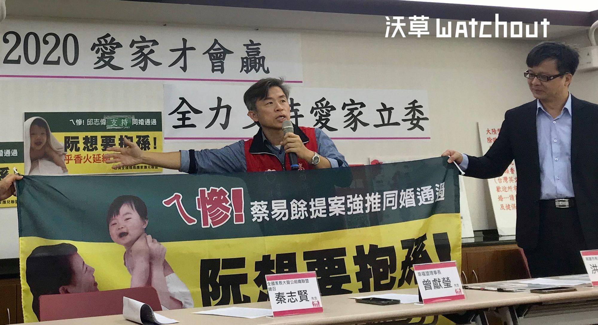 反同團體複製 1124 公投「愛家小卡」陸戰模式:「阮想要抱孫」布條攻擊挺同立委/沃草國會無雙