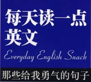 那些給我勇氣的英語美文_(MP3在線聽)雙語欣賞_巴士英語網