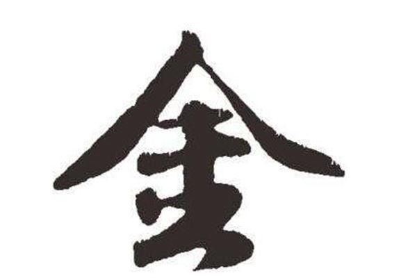 金字旁的字大全 帶金字旁的字有哪些_姓名網