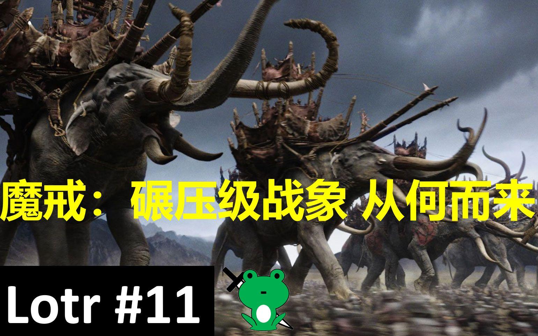【青蛙刀圣】細品《雙塔奇謀》(11/18) | 戰象從何而來?_嗶哩嗶哩 (゜-゜)つロ 干杯~-bilibili