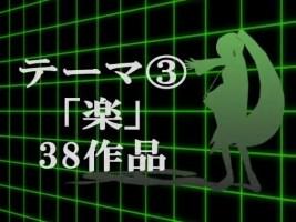 【第3回】MMD杯・予選動画一覧