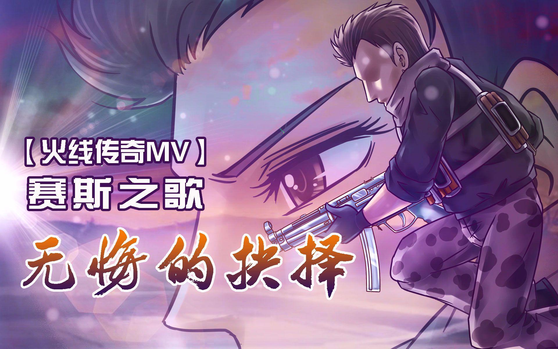 火線傳奇第三季MV 無悔的抉擇_嗶哩嗶哩 (゜-゜)つロ 干杯~-bilibili