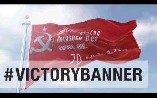 苏维埃胜利旗