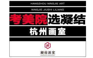 杭州画室丨杭州凝结画室-宋镇老师素描头像直播回顾