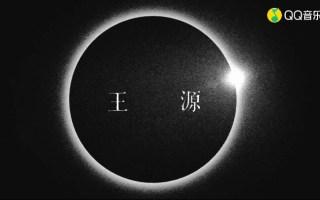 【王源】其实等了很久的新歌――《源》