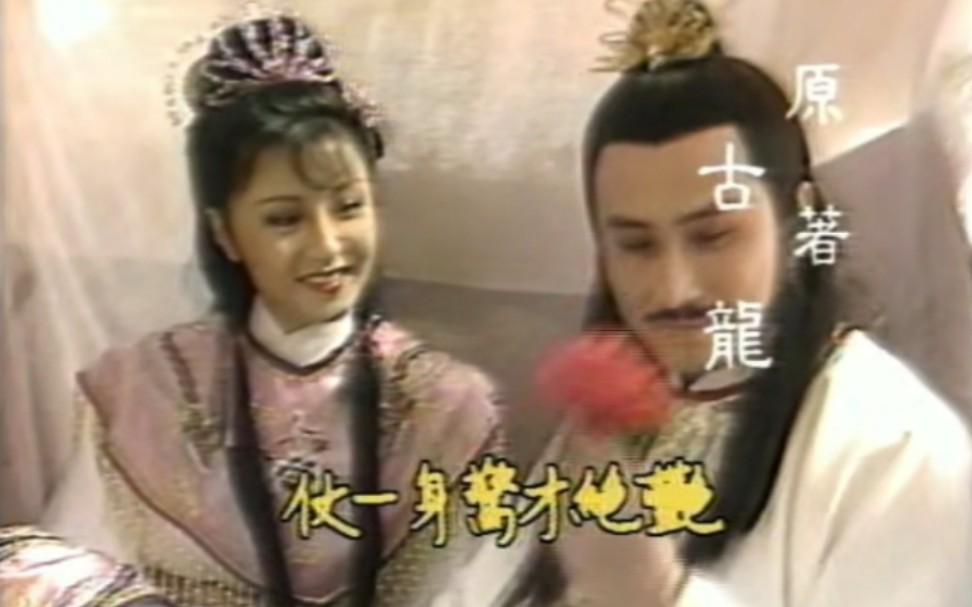 這部絕版《陸小鳳》電視劇,終于重見天日!【1984臺灣版陸小鳳】_嗶哩嗶哩 (゜-゜)つロ 干杯~-bilibili