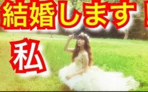 【熟肉】如果告诉家人我要结婚了后 家人会是啥反应【日本妹纸河西美希】