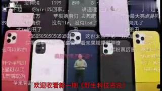 苹果公布 :含腾讯视频  爱奇艺  优酷  B 站全程直播