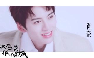 程潇cut】我们是好笑组合Nine Percent_Nex7 Justin and WJSN Cheng Xiao