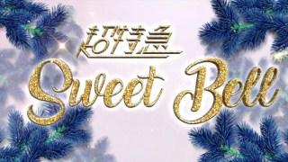 【超特急】 「Sweet Bell」 Teaser