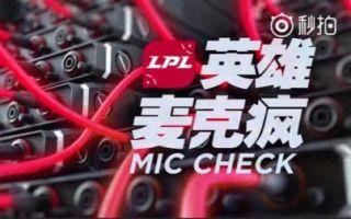 S7总决赛八进四英雄麦克疯【RNG】【uzi】【we】