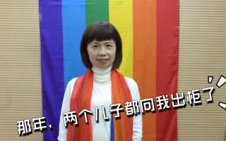 【风雨过后拥抱彩虹】湖南同志母亲柱子妈妈