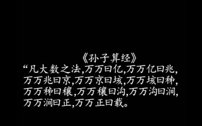 古代中國的計數單位。從億到億億億億億都有對應的單字!對應現在的那哪些事物呢?_嗶哩嗶哩 (゜-゜)つロ ...